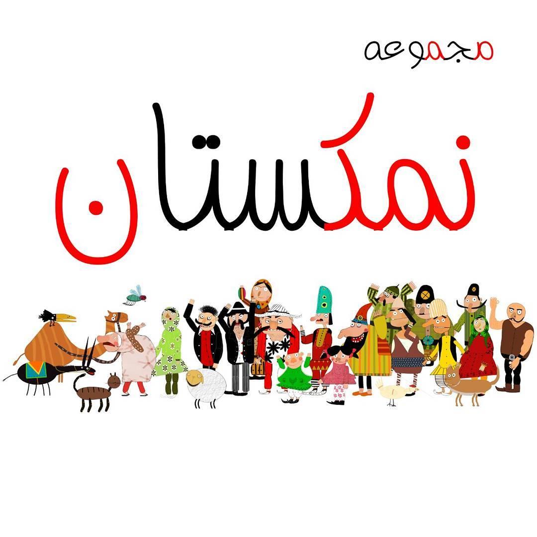 نمکستان-انیمیشن های سجاد ذبیح زاده